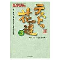 テストの花道  2(弱点攻略篇) /河出書房新社/日本放送協会
