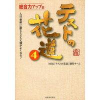 テストの花道  4(総合力アップ篇) /河出書房新社/日本放送協会
