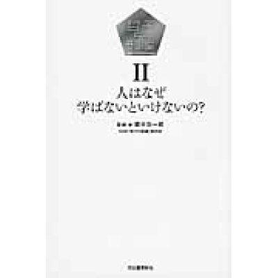 哲子の部屋  2 /河出書房新社/日本放送協会