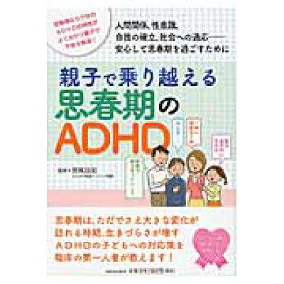 親子で乗り越える思春期のADHD 人間関係、性意識、自我の確立、社会への適応…安心し  /河出書房新社/宮尾益知