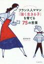 フランス人ママン「強く生きる子」を育てる75の言葉   /河出書房新社/荒井好子