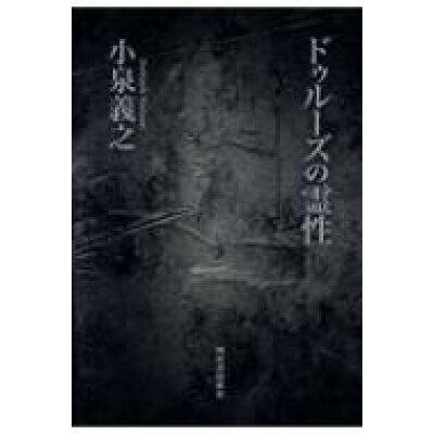 ドゥルーズの霊性   /河出書房新社/小泉義之