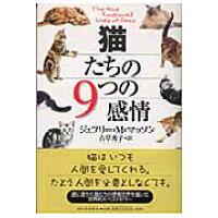 猫たちの9つの感情   /河出書房新社/ジェフリ-・M.マッソン