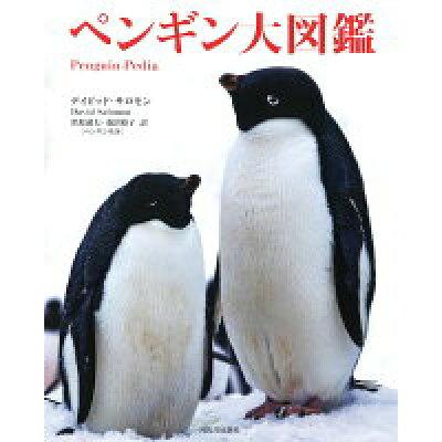 ペンギン大図鑑   /河出書房新社/デイビッド・サロモン