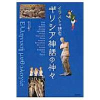 イラストで読むギリシア神話の神々   /河出書房新社/杉全美帆子