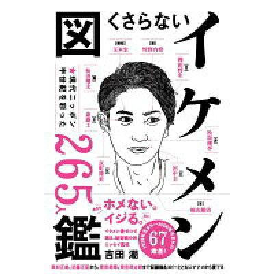 くさらない「イケメン」図鑑   /河出書房新社/吉田潮