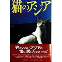 猫のアジア   /河出書房新社/新美敬子