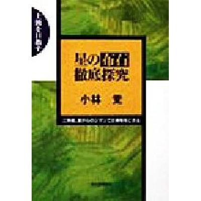 星の布石徹底探究 上級を目指す  /河出書房新社/小林覚(囲碁)