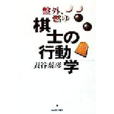 盤外、燃ゆ棋士の行動学   /河出書房新社/表谷泰彦