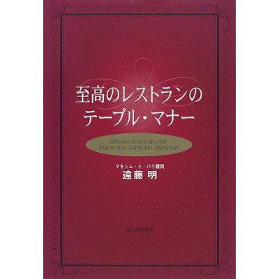 至高のレストランのテ-ブル・マナ-   /河出書房新社/遠藤明