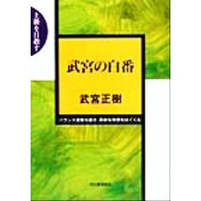 武宮の白番 上級を目指す  /河出書房新社/武宮正樹