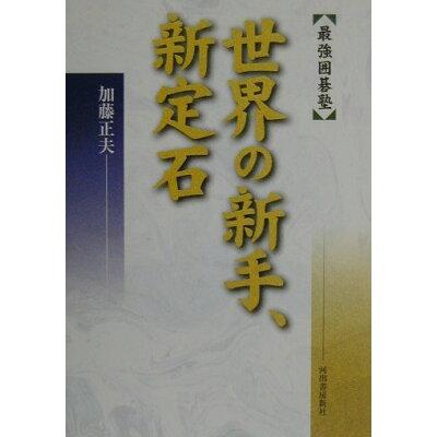 世界の新手、新定石   /河出書房新社/加藤正夫