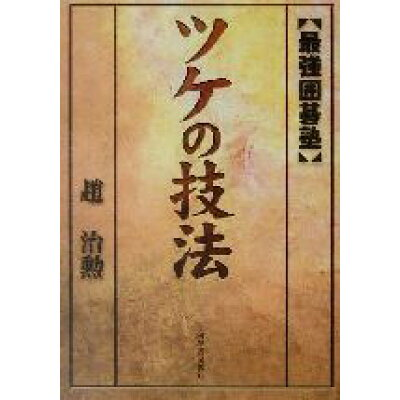 ツケの技法   /河出書房新社/趙治勲