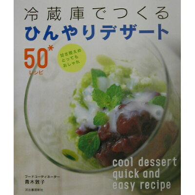 冷蔵庫でつくるひんやりデザ-ト50レシピ 甘さ控えめとってもおしゃれ  /河出書房新社/青木敦子
