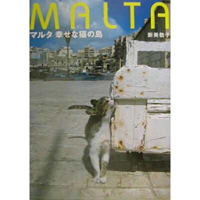 マルタ幸せな猫の島   /河出書房新社/新美敬子