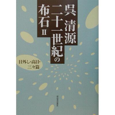 二十一世紀の布石  2(目外し・高目・三々篇) /河出書房新社/呉清源