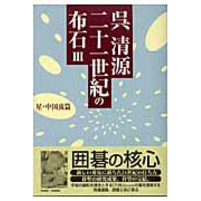 二十一世紀の布石  3(星・中国流篇) /河出書房新社/呉清源