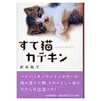 すて猫カテキン   /河出書房新社/新美敬子