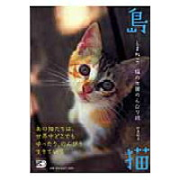 島猫 猫の楽園のんびり旅  /河出書房新社/新美敬子