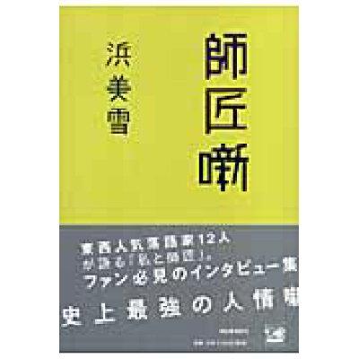師匠噺   /河出書房新社/浜美雪