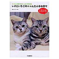 レオといちごのニャんだふるな日々 ネコとしっぽ家の幸せいっぱい写真日記  /河出書房新社/しっぽ