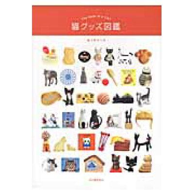 猫グッズ図鑑   /河出書房新社/佐々木ルリ子