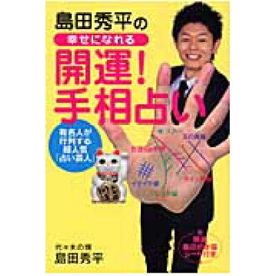 島田秀平の幸せになれる「開運!手相占い」   /河出書房新社/島田秀平