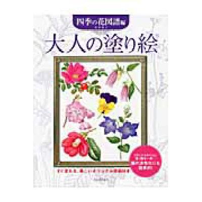大人の塗り絵 四季の花図譜編   /河出書房新社/本田尚子