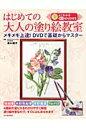 はじめての大人の塗り絵教室 メキメキ上達!DVDで基礎からマスタ-  /河出書房新社/清水靖子