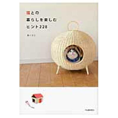 猫との暮らしを楽しむヒント228   /河出書房新社/西イズミ