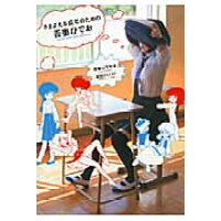 さまよえる成年のための吾妻ひでお Azuma Hideo Best Selectio  /河出書房新社/吾妻ひでお