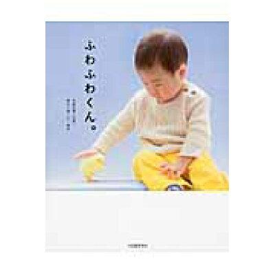 ふわふわくん。   /河出書房新社/加藤武美