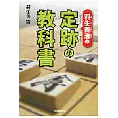 羽生善治の定跡の教科書   /河出書房新社/羽生善治