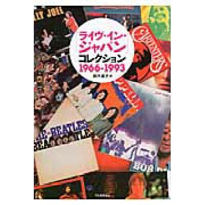 「ライヴ・イン・ジャパン」コレクション 1966-1993  /河出書房新社/鈴木道子