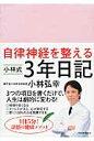 自律神経を整える小林式3年日記(パ-ルピンク)   /河出書房新社/小林弘幸(小児外科学)