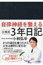 自律神経を整える小林式3年日記(ネイビ-)   /河出書房新社/小林弘幸(小児外科学)