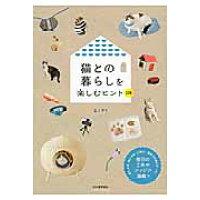 猫との暮らしを楽しむヒント228   新装改訂版/河出書房新社/西イズミ