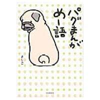 パグまんがめ-語   /河出書房新社/よしこ