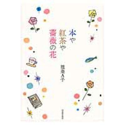 本や紅茶や薔薇の花   /河出書房新社/陸奥A子
