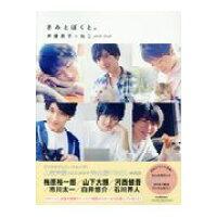 きみとぼくと。 声優男子×ねこphoto book  /河出書房新社/tukao