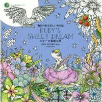 ルビーの素敵な夢 物語のある美しい塗り絵  /河出書房新社/小鳥山いん子