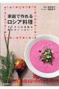 家庭で作れるロシア料理 ダ-チャの菜園の恵みがいっぱい!  /河出書房新社/荻野恭子
