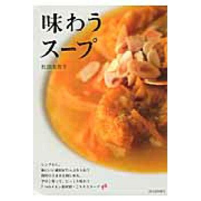 味わうス-プ 7つのメイン素材別・ごちそうス-プ46  /河出書房新社/松田美智子