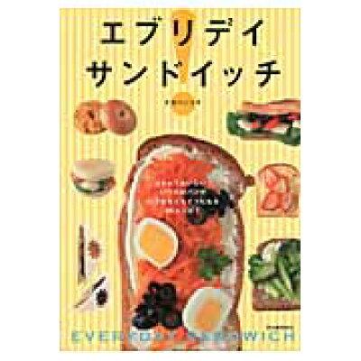 エブリデイサンドイッチ はさんでおいしい!いつものパンがたちまちごちそうに  /河出書房新社/タカハシユキ
