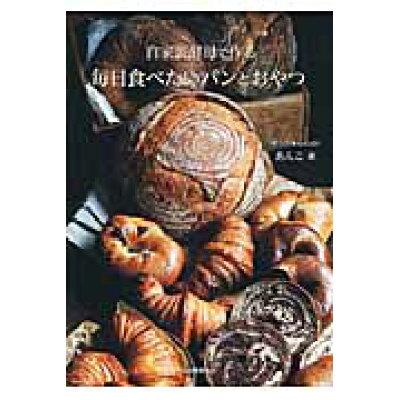 自家製酵母で作る毎日食べたいパンとおやつ   /河出書房新社/あんこ