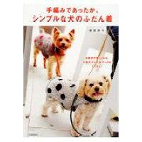 手編みであったか、シンプルな犬のふだん着 お散歩が楽しくなる、小型ウエア&グッズがたくさん!  新装改訂版/河出書房新社/俵森朋子