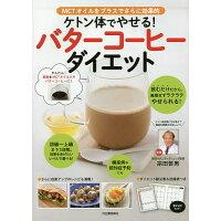 ケトン体でやせる!バターコーヒーダイエット MCTオイルをプラスでさらに効果的  /河出書房新社/宗田哲男