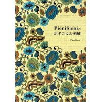 PieniSieniのボタニカル刺繍   /河出書房新社/PieniSieni