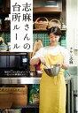 志麻さんの台所ルール 毎日のごはん作りがラクになる、一生ものの料理のコツ  /河出書房新社/タサン志麻