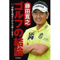 藤田寛之ゴルフの結論 40歳を過ぎてから上手くなる!  /河出書房新社/藤田寛之